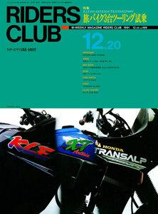 RIDERS CLUB 1991年12月20日号 No.199