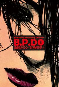 B.P.D 1巻