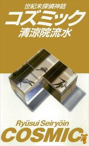 コズミック 世紀末探偵神話 電子書籍版