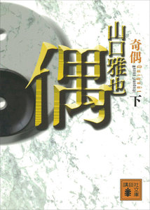 奇偶 (下)