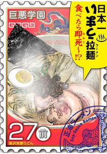 巨悪学園【SiN学期】 分冊版 (13) メシ食うだけの漫画でヒットを狙ったら変なことになった【027死の拉麺(前編)】