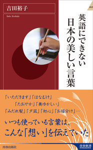 英語にできない日本の美しい言葉