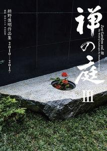 禅の庭III(毎日新聞出版) 枡野俊明作品集2010~2017