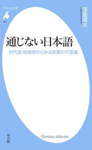 通じない日本語 世代差・地域差からみる言葉の不思議