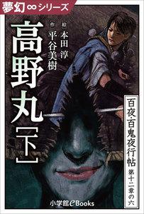 夢幻∞シリーズ 百夜・百鬼夜行帖72 高野丸・下 電子書籍版