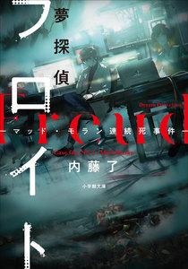 夢探偵フロイト -マッド・モラン連続死事件- 電子書籍版