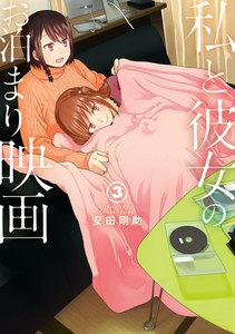 私と彼女のお泊まり映画 3巻(完)