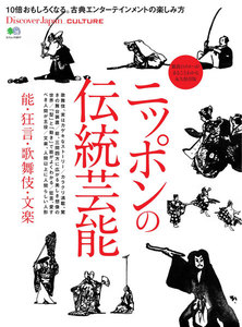 別冊Discover Japan _CULTURE ニッポンの伝統芸能 能・狂言・歌舞伎・文楽