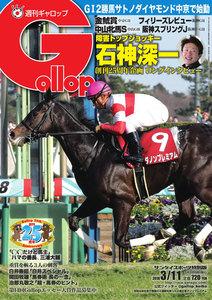 週刊Gallop(ギャロップ) 3月11日号