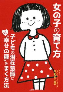 """女の子の育て方(大和出版) 子どもの潜在意識にこっそり""""幸せの種""""をまく方法"""