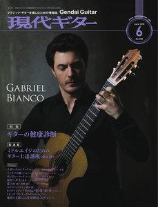 月刊現代ギター 2018年6月号 No.656
