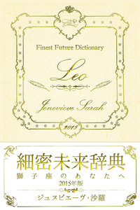 細密未来辞典~獅子座のあなたへ~ 2015年版