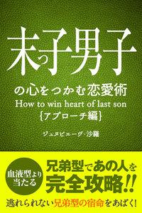 末っ子男子の心をつかむ恋愛術【アプローチ編】