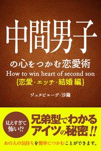 中間男子の心をつかむ恋愛術【恋愛・エッチ・結婚編】