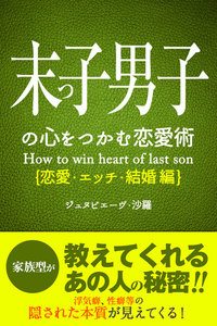 末っ子男子の心をつかむ恋愛術【恋愛・エッチ・結婚編】