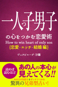 一人っ子男子の心をつかむ恋愛術【恋愛・エッチ・結婚編】