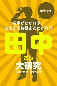 田中さん大研究~名字がわかれば、あの人の特徴まるわかり!?