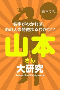 山本さん大研究~名字がわかれば、あの人の特徴まるわかり!?
