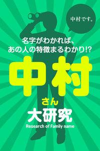 中村さん大研究~名字がわかれば、あの人の特徴まるわかり!?