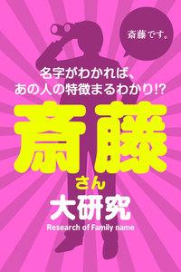 斎藤さん大研究~名字がわかれば、あの人の特徴まるわかり!?