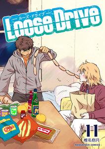 Loose Drive 11巻