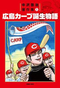中沢啓治著作集1 広島カープ誕生物語1巻 電子書籍版
