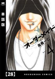 オーダーメイド【単話版】 28巻