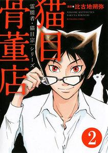 霊能者・猫目宗一(分冊版) 【第2話】 電子書籍版