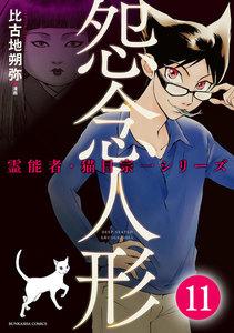 霊能者・猫目宗一(分冊版) 【第11話】 電子書籍版