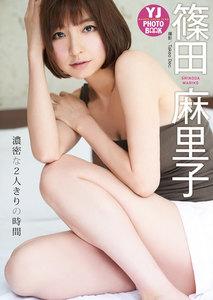 篠田麻里子デジタル写真集「濃密な2人きりの時間」YJ PHOTO BOOK