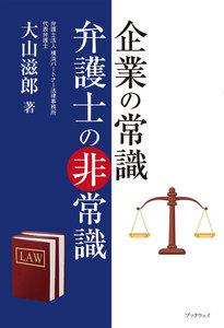 企業の常識 弁護士の非常識 電子書籍版