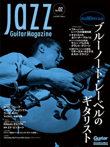 Jazz Guitar Magazine Vol.2