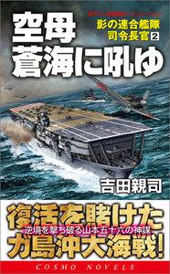 空母蒼海に吼ゆ 影の連合艦隊司令長官(2) 電子書籍版
