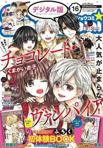 Sho-Comi 2019年16号(2019年7月20日発売)