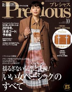 Precious 2019年10月号