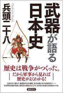 武器が語る日本史