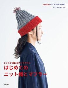 シンプルな編み方だけで作れる はじめてのニット帽とマフラー 電子書籍版