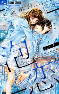 泡恋【マイクロ】 (1) 電子書籍版