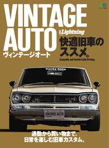 別冊Lightningシリーズ Vol.231 VINTAGE AUTO 快適旧車のススメ。