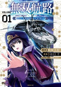 無双航路 転生して宇宙戦艦のAIになりました (1) 電子書籍版