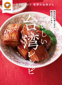 おいしい台湾レシピ 電子書籍版