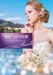 期限つきの花嫁【ハーレクイン文庫版】