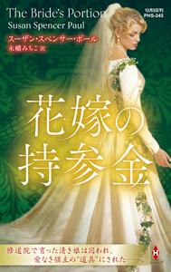 花嫁の持参金【ハーレクイン・ヒストリカル・スペシャル版】 電子書籍版