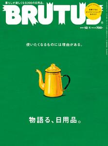 BRUTUS (ブルータス) 2020年 12月1日号 No.928 [物語る、日用品。]