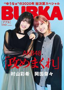 BUBKA 2021年2月号電子書籍限定版「AKB48 岡田奈々・村山彩希ver.」