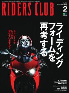 RIDERS CLUB 2021年2月号