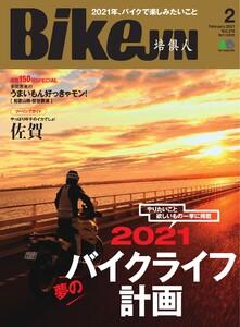 BIKEJIN/培倶人 2021年2月号