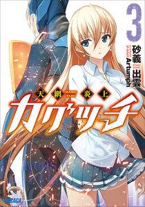 ガガガ文庫 天網炎上カグツチ3(イラスト完全版) 電子書籍版