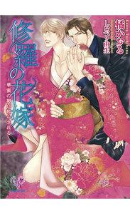 修羅の花嫁
