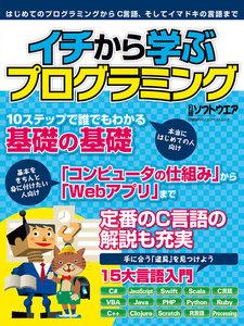 イチから学ぶプログラミング(日経BP Next ICT選書) 電子書籍版